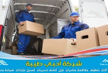 Photo of شركة نقل عفش ببقيق & خدمات تخزين الاثاث