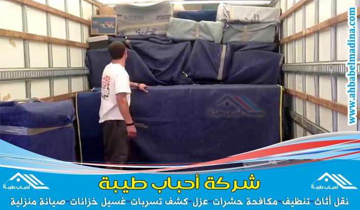 نقل عفش من الدمام الى مكة من خلال شركة متخصصة بنقل الاثاث بالدمام وتوفر سبل الحماية لكل قطعة