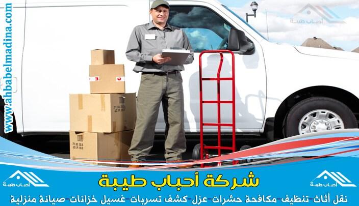 Photo of نقل عفش من الدمام الى ابها بسيارات مجهزة