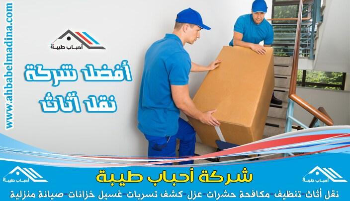 Photo of نقل عفش من الدمام الى المدينة المنورة & وأفضل شركات نقل الاثاث