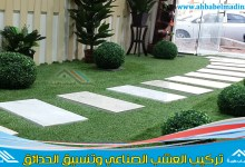 Photo of شركة تركيب عشب صناعي بالرياض & تركيب نجيل صناعي