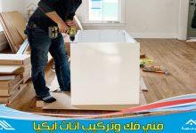 Photo of تركيب اثاث ايكيا الاحساء & مع النقل والفك والتركيب
