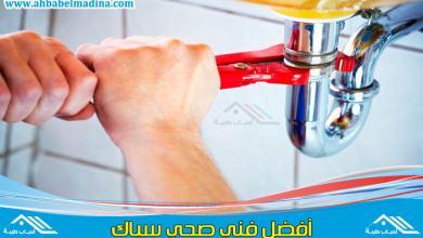 Photo of فني صحي حطين