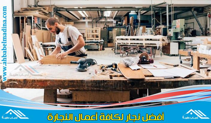 Photo of منجرة بجدة لكافه المصنوعات الخشبيه