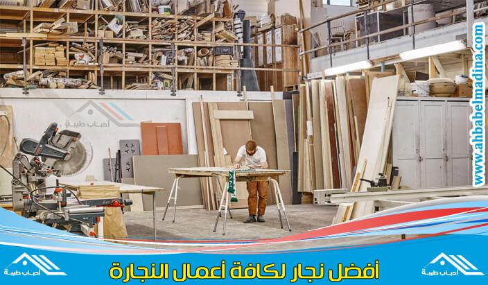 منجرة بجدة توفر جميع مصنوعات الخشب من غرف وابواب مع امهر النجارين