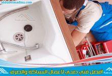 Photo of فني صحي السلام