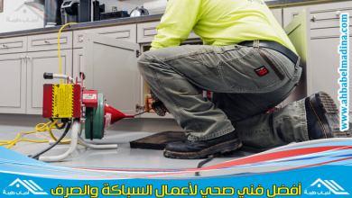 Photo of فني صحي الشهداء