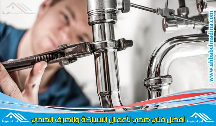 Photo of فني صحي الصديق