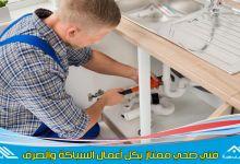 Photo of فني صحي القصور
