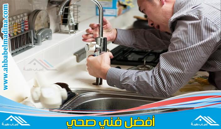 Photo of فني صحي المسايل