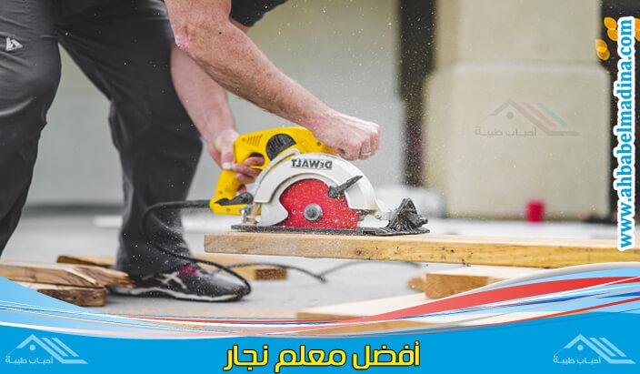 نجار شرق الرياض يقدم كافة خدمات النجارة وفك تركيب غرف النوم والمطابخ شرق الرياض
