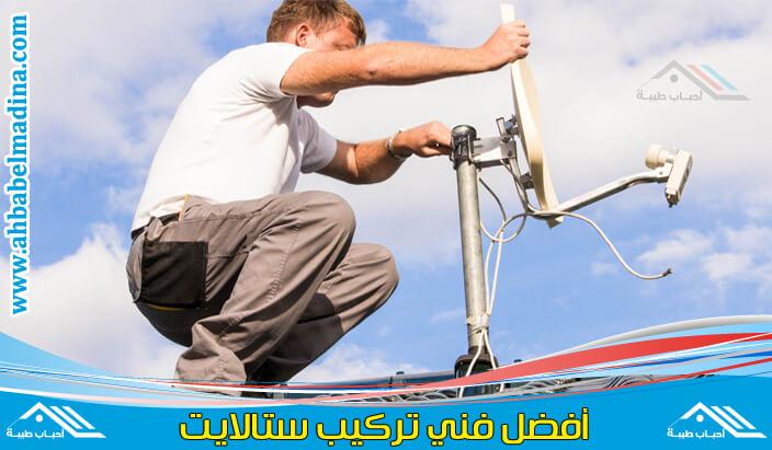Photo of فني ستلايت الجهراء