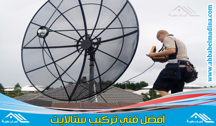 فني ستلايت الكويت لتركيب الدش بالكويت وبرمجة الرسيفر وضبط الترددات والقنوات المشفرة