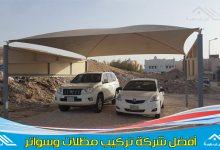 Photo of شركة مظلات جدة