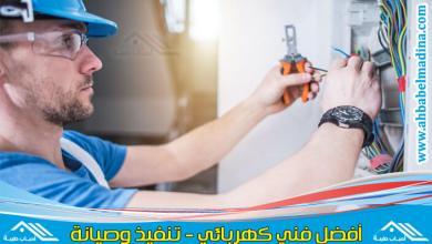 Photo of فني كهربائي منازل الاحمدي