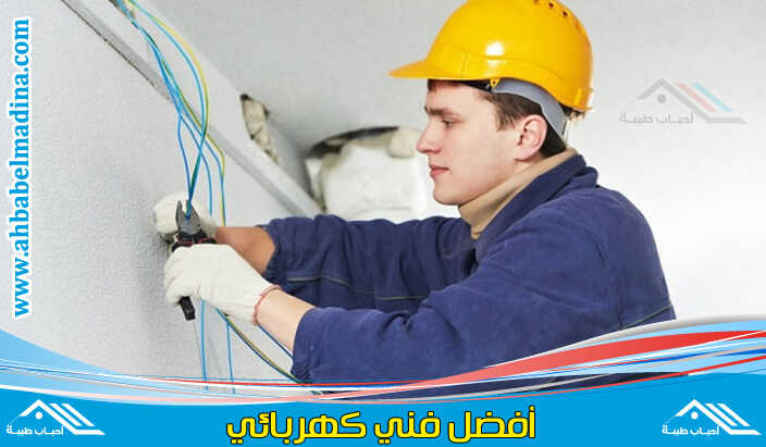 كهربائي منازل الجهراء & أفضل فني كهربائي بالجهراء وأهم المختصين في صيانة وتنفيذ أعمال الكهرباء