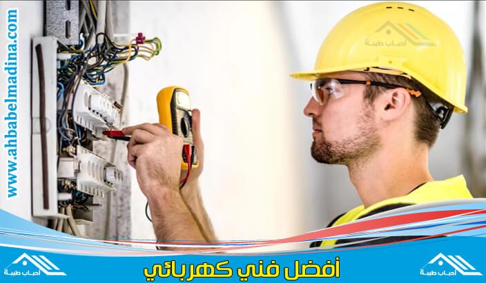 كهربائي منازل الكويت & أفضل فني كهربائي لحل كافة مشكلات الكهرباء وتأسيس الكهرباء وصيانتها