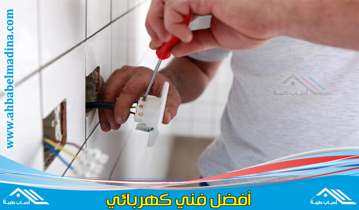 كهربائي منازل مبارك الكبير & أفضل فني كهربائي بمبارك الكبير لتنفيذ وصيانة أعمال الكهرباء