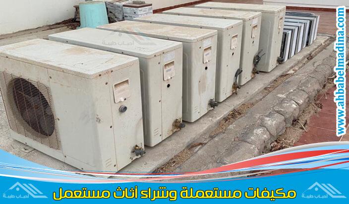 شراء مكيفات مستعملة جنوب الرياض بكل أنواعها حيث شراء مكيفات سبليت وشباك في جنوب الرياض