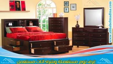 صورة بيع غرف نوم مستعملة الرياض