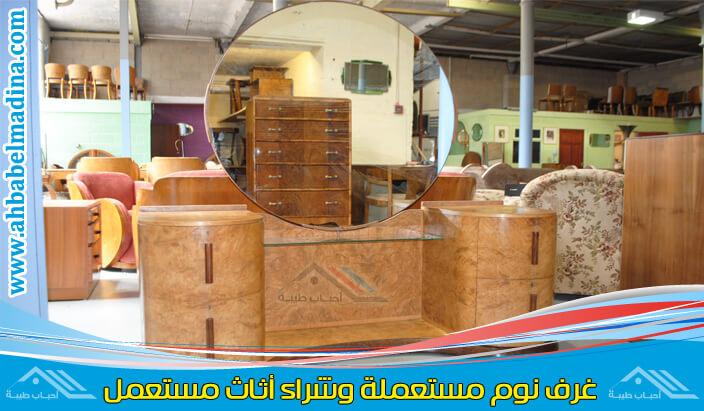 بيع غرف نوم مستعمله الرياض من خدماتنا بيع وشراء اثاث مستعمل بالرياض بأفضل الاسعار