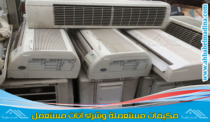 بيع مكيفات مستعملة بالرياض مكيفات شباك ومكيفات سبليت في الرياض بسعر مناسب للجميع