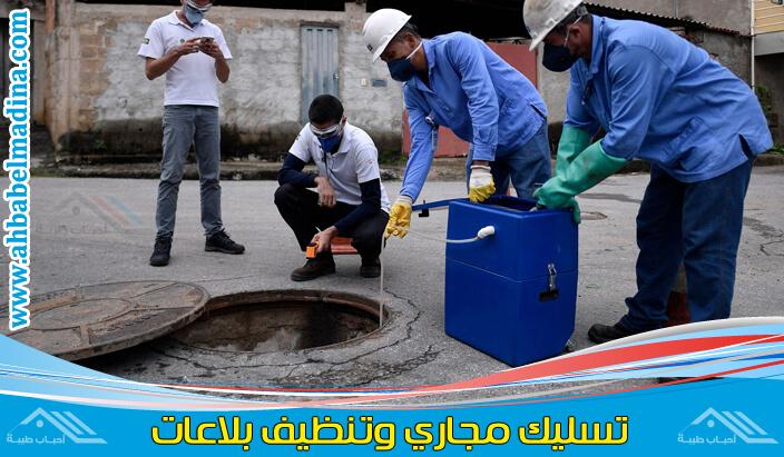 صورة تسليك مجاري العاصمة الكويت