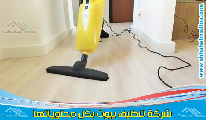 شركة تنظيف بيوت بالمدينة المنورة لتنظيف البيوت بكل مشتملاتها من أثاث ومفروشات بأقوى المطهرات