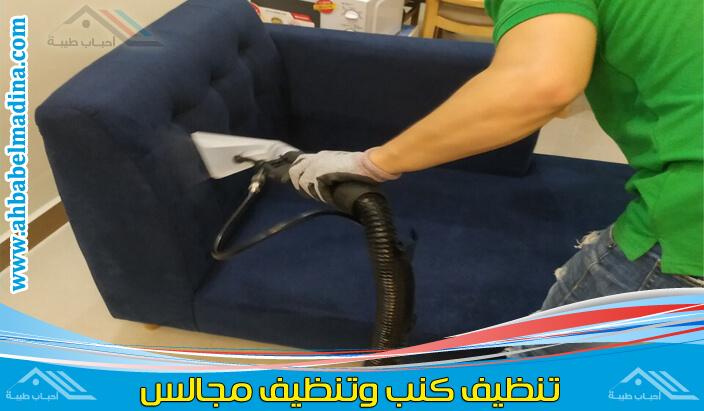 شركة تنظيف كنب بالاحساء لغسيل وتطهير الكنب بأحدث اجهزة البخار بأعلى جودة وأقل سعر
