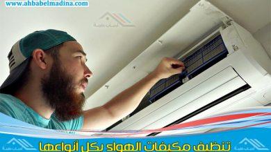 صورة شركة تنظيف مكيفات بالخبر