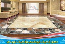 صورة ارضيات ثلاثية الأبعاد في جدة