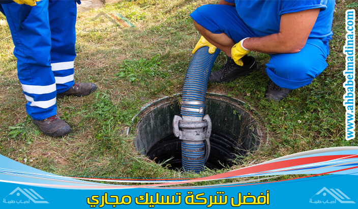 تسليك مجاري حولي الكويت توفر فني صحي حولي للقيام بكافة أعمال المجاري والصرف الصحي