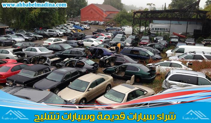 شراء سيارات تشليح بالرياض حيث نشتري السيارات القديمة والمعطلة بأفضل اسعار بيع السيارات الرياض