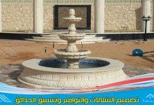 Photo of شركة تصميم شلالات بابها