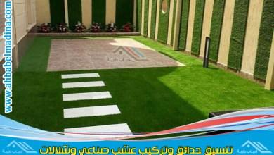 صورة شركة تنسيق حدائق جنوب الرياض