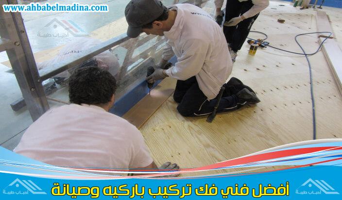 شركة صيانة باركيه الرياض توفر عامل تركيب باركيه الرياض لتقديم كل أعمال الباركيه وبأقل الأسعار