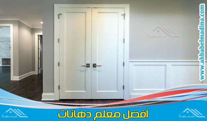 دهان ابواب خشب الدمام للإيجار 00201025046417 دهان وصبغ الابواب الخشب والحديد والنوافذ