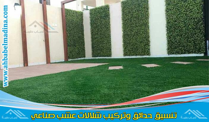 تركيب عشب صناعي بالطائف & أفضل معلم تركيب عشب وتوريد عشب صناعي وتنسيق حدائق الطائف