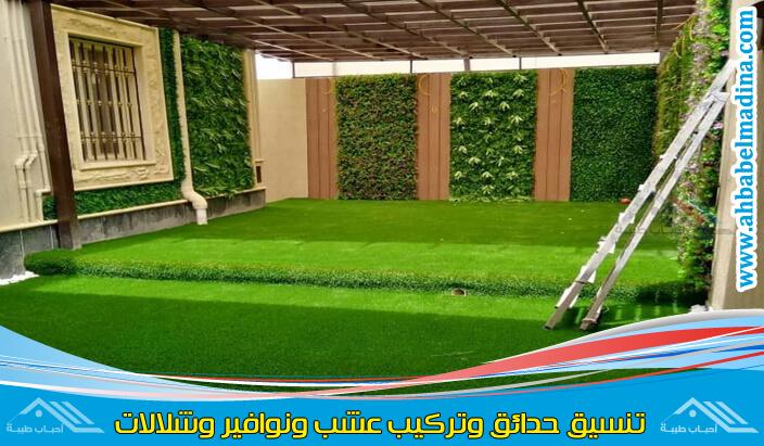 شركة تنسيق حدائق بالطائف وتصميم شلالات ونوافير وتركيب العشب الصناعي وجلسات الحدائق المنزلية