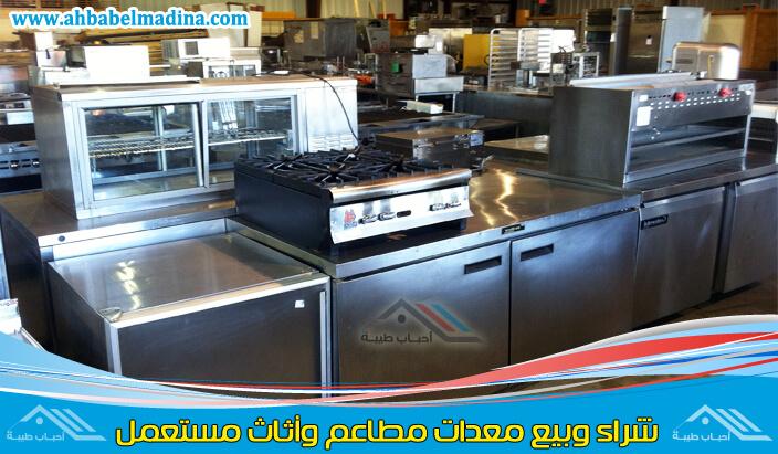 صورة شراء معدات مطاعم مستعملة بالرياض