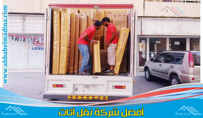 نقل عفش من الدمام الى الرياض بأرخص أسعار نقل اغراض من الدمام الي الرياض مع الفك والتركيب والتغليف