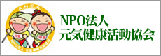 NPO法人 元気健康活動協会