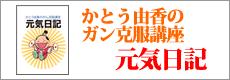 かとう由香の「がん克服講座元気日記」