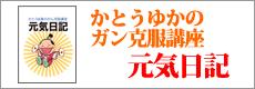 かとうゆかの「がん克服講座元気日記」