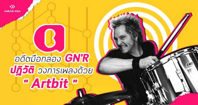 Matt Sorum, อดีตมือกลอง Guns N' Roses