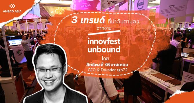 Innovfest 2018