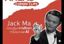 Jack Ma มองเห็นถึง ปัญหาของการศึกษา