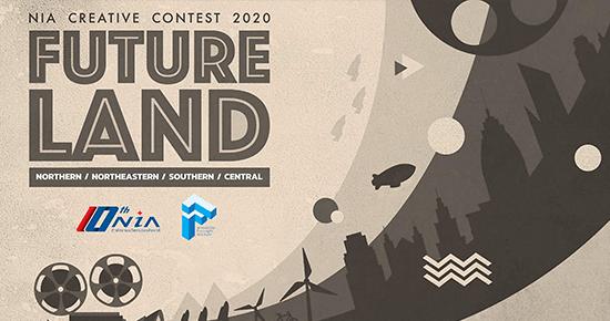 NIA Creative Contest 2020