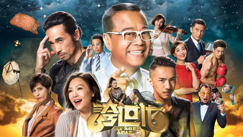 My Ages Apart (2017) TVB Drama poster