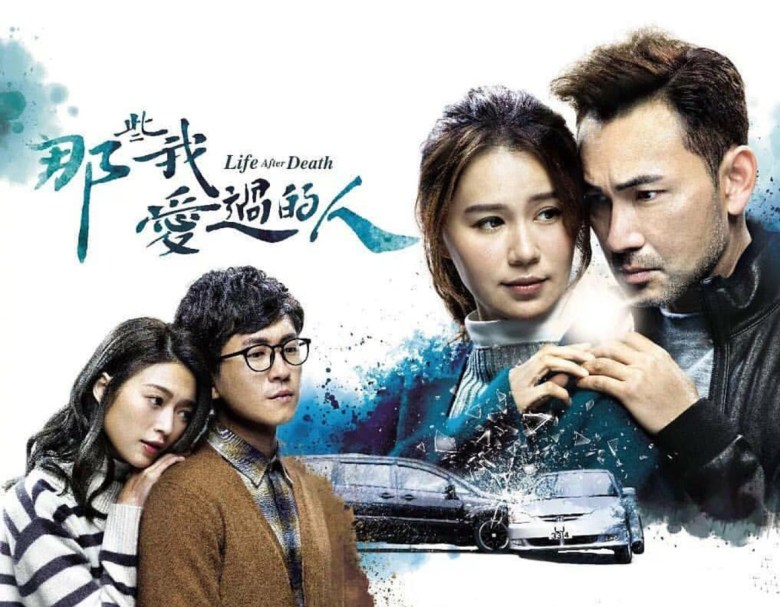 Life after death, TVB 2020 drama poster